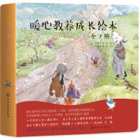 暖心教养成长绘本(全7册)