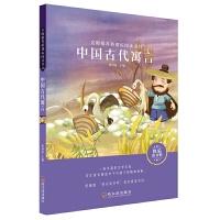名师阅读书目:中国古代寓言