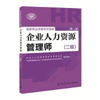 企业人力资源管理师国家职业资格考试指南(二级)(第二版)*版