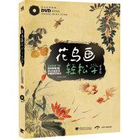花鸟画轻松学:草虫篇(1DVD)(一本书学会山水画,成为中国画高手)(中青雄狮出品)