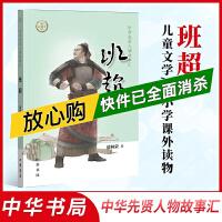 【中华书局】班(中华先贤人物故事汇)儿童文学/中小学课外读物