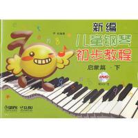 新编儿童钢琴初步教程 启蒙篇 下 (有声版) 尹松著 上海音乐出版社