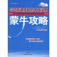 【旧书二手书9成新】蒙牛攻略:公司高速成长的中国法则――世界著名公司攻略系列 康健 9787561332320 陕西师