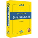 2019中�A人民共和����雍蜕��保障法�全��(含全部�章)