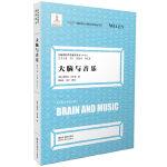 认知神经科学前沿译丛(第一辑):大脑与音乐