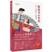 魔法象・阅读学园:图画书小学堂:与0~6岁孩子一起悦读