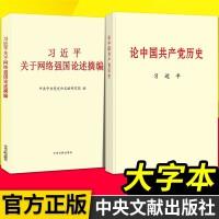 论中国共产党历史+关于网络强国论述摘编(大字本)2本套 中央文献出版社