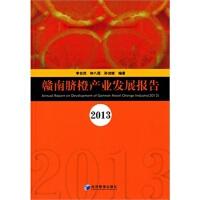 【TH】赣南脐橙产业发展报告(2013) 李自茂,钟八莲,孙剑斌 经济管理出版社 9787509634806