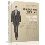 服装款式大系――男西装.裤子款式图设计800例