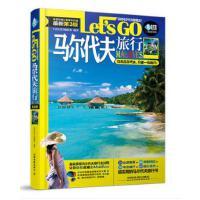 马尔代夫旅行Let's Go(第三版)国外旅游书籍世界旅行书籍 旅游书籍 马尔代夫旅游景点旅游攻略书 自驾旅游书籍畅销