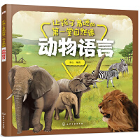 让孩子着迷的第一堂自然课――动物语言