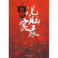 洗脑实录 王浩 江西出版集团 百花洲文艺出版社