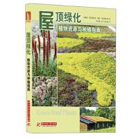 正版-H-屋顶绿化:植物资源与种植指南 9787560971100 埃德蒙・斯诺格拉斯,露西・斯诺格拉斯,李世晨,王军