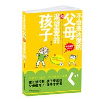 封面有磨痕-LZL-不会表达爱的父母和渴望爱的孩子 俞瑜 9787564039233 北京理工大学出版社