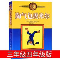 淘气包埃米尔正版三年级四年级中国少年儿童出版社小学生课外书 淘气包艾米尔真是不寻常非注音版捣蛋鬼读物书籍6-7-10-1