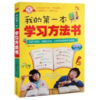 我的第一本学习方法书 小学生读物 小学生课外阅读 学习方法指导书籍 老师推荐阅读