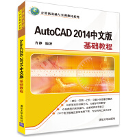 AutoCAD 2014中文版基础教程(计算机基础与实训教材系列)