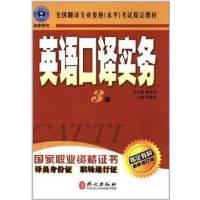 英语口译实务(三级)(附光盘)(修订版)