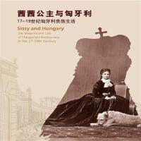 茜茜公主与匈牙利:1719世纪匈牙利贵族生活 上海博物馆著作 上海书画出版社