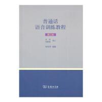 普通话语音训练教程(第三版)