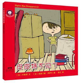 双语宝宝绘本系列:皮皮特不见了中英双语对照,法国教育部课外推荐儿童阅读英语读物,并配有标准英语音频,可以亲子朗读,是适合中国孩子*好的少儿英语读本。