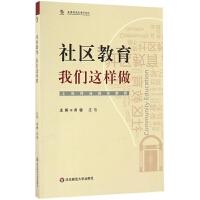 社区教育,我们这样做!――上海终身教育案例