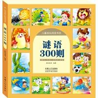 谜语300则-儿童成长阅读书系