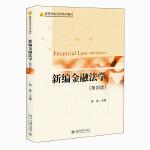 新编金融法学(第四版)