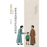 3【RT2】世界书局模范公民手册-民国老课本系列 陆伯羽 贵州人民出版社 9787221095626