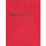 2010中国标签产业年鉴