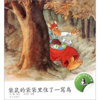 袋鼠的袋袋里住了一窝鸟/小企鹅心灵成长故事全集 王一梅童话作品 3-4-5-6岁儿童文学童话故事睡前晚安故事明天出版社