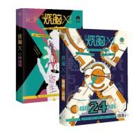 【正版现货】《烧脑X》第二季 3寄生+4.极限24小时 共两册 烧脑互动游戏书 X脑力研究所 主编 脑洞W系列同类书籍