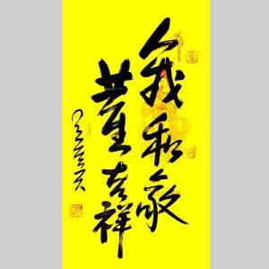 全国政协委员,著名佛教大师,佛光寺第一二三任住持星云(人我和家2)25