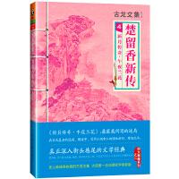 古龙文集・楚留香新传4:新月传奇・午夜兰花