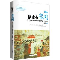 三千年来激荡人心的精彩讲话【中国卷】(升级版)