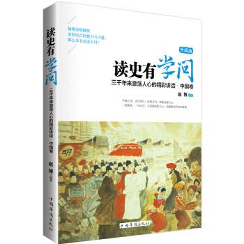 三千年来激荡人心的精彩讲话【中国卷】(升级版) (捕捉美妙语言的魅力与力量,领略无与伦比的口才魅力和思想洞见。)