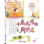 中华传统节日故事系列:小兔儿爷的月饼店