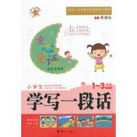 童心童语 小学生学写一段话 蔡德权 漓江出版社