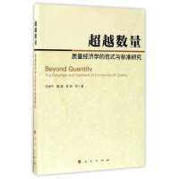 超越数量:质量经济学的范式与标准研究
