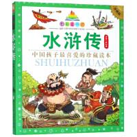 七彩童书坊:水浒传(注音版 水晶封皮)