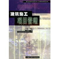 建筑施工项目管理(第二版)――建设系统专业技术人员继续教育丛书