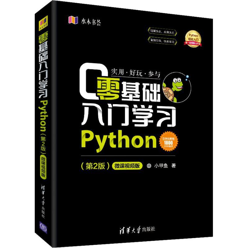 零基础入门学习Python(第2版) 微课视频版 清华大学出版社 【文轩正版图书】Python 3.7编程轻松入门 小甲鱼畅销图书 实例贯穿全书 30小时视频讲解 轻松学会Python 累计销售13万册