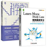 如何高效学习+科学学习:斯坦福黄金学习法则 全2册 中文版新增费曼技巧 教你成为学习的学霸提高学习效率励志书
