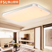 佛山照明LED吸顶灯长方形遥控大气客厅灯具现代创意简约卧室灯饰