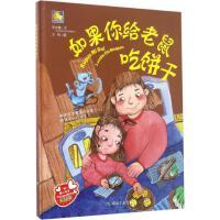 如果你给老鼠吃饼干精装 硬壳绘本要是你给老鼠吃饼干0-3-4-5-6周岁儿童故事图画书
