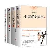 中国通史简编・从鸦片战争到五四运动・大丈夫