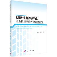 战略性新兴产业企业信用风险评价体系研究