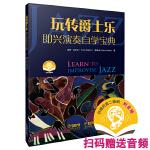 玩转爵士乐--即兴演奏自学宝典 爵士乐基础书籍 扫码开启音乐之旅