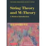 弦论和M理论导论 (美)贝克尔 世界图书出版公司