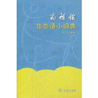商务馆体态语小词典
